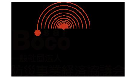 一般社団法人 防災事業経済協議会(BOCO)